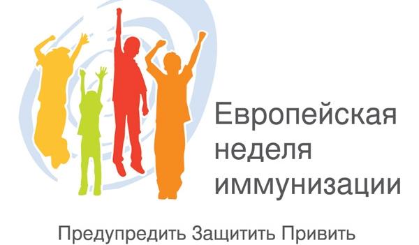 24-30 апреля 2017 года проводится Европейская неделя иммунизации
