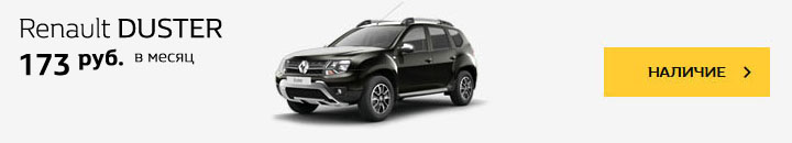 Кредиты на новые Renault в белорусских рублях становятся еще доступнее