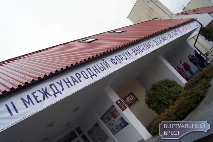 """Представители 14 стран участвуют в форуме деловых контактов """"Брест-2017"""""""