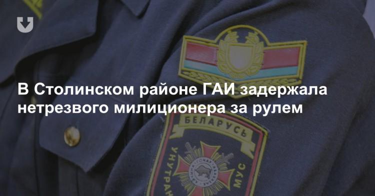 В Столинском районе ГАИ задержала нетрезвого милиционера за рулем