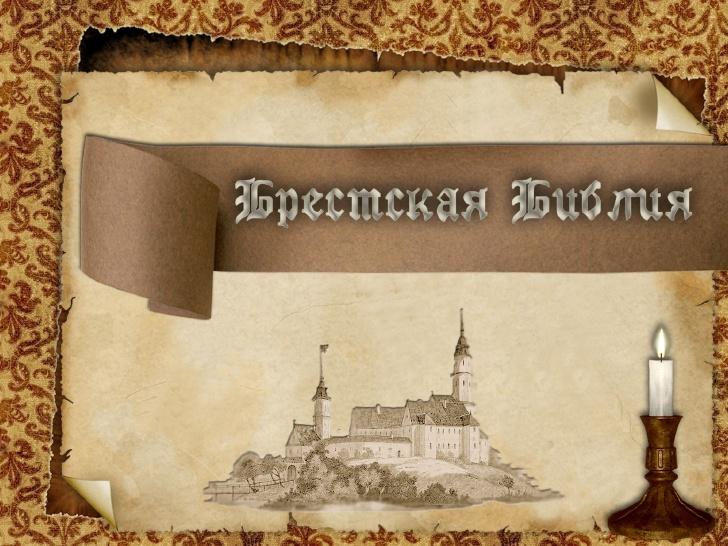 Памятник Брестской библии установят в городе над Бугом
