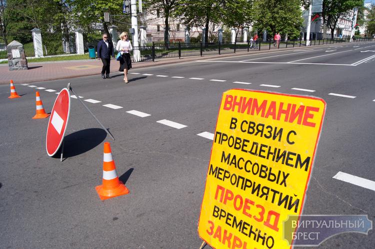 День Герба и Флага в Бресте - только для избранных и без фотоаппарата
