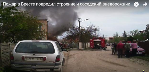 В Бресте пожар повредил хозяйственное строение и соседский автомобиль