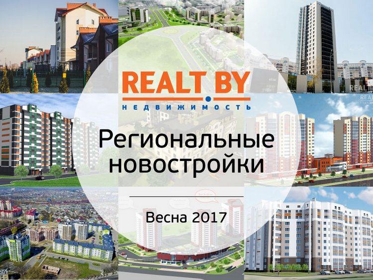 Доступные квартиры от региональных застройщиков весной 2017 в обзоре портала Realt.by