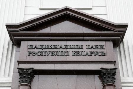 Российский рубль перестанет быть резервной валютой Беларуси