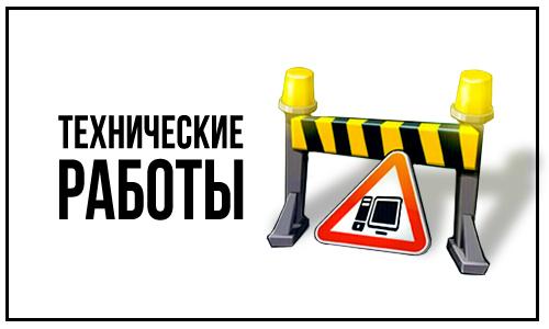Сегодня, 15 июня возможны перебои в работе сайта в связи с ремонтными работами