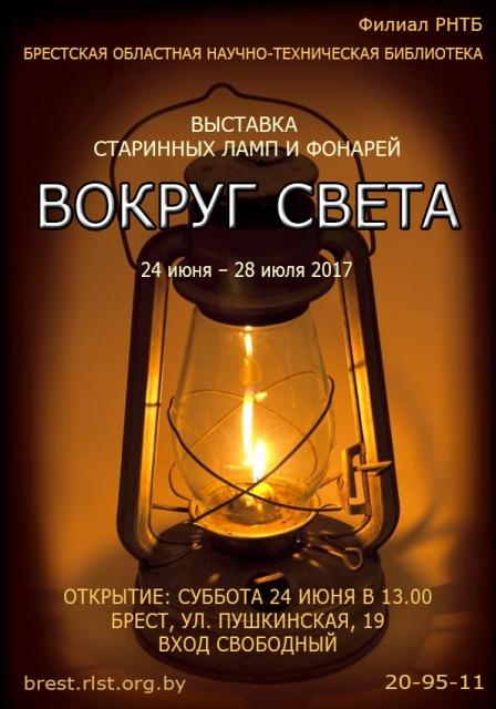 Выставка старинных ламп и фонарей откроется в Бресте