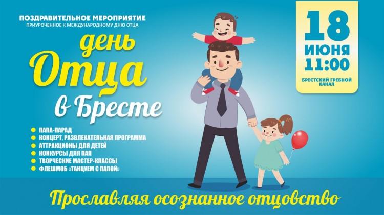 День отца в Бресте в этом году состоится при активной поддержке силовых структур