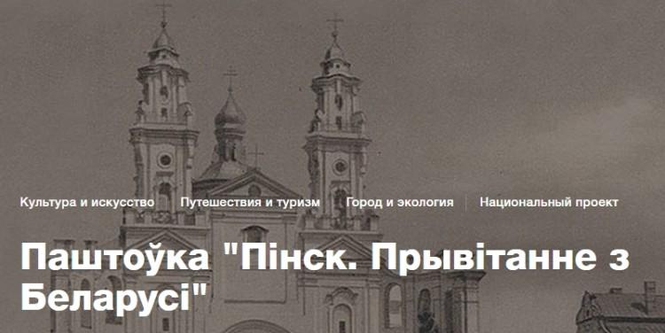 У інтэрнэце збіраюць грошы на выданне беларускамоўнай паштоўкі з выявамі Пінска