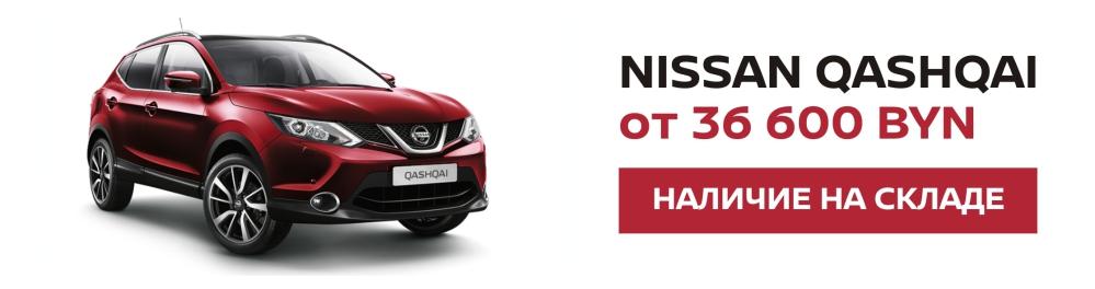 Nissan: выгода до 5300 BYN, рассрочка и Ваш авто в зачет!