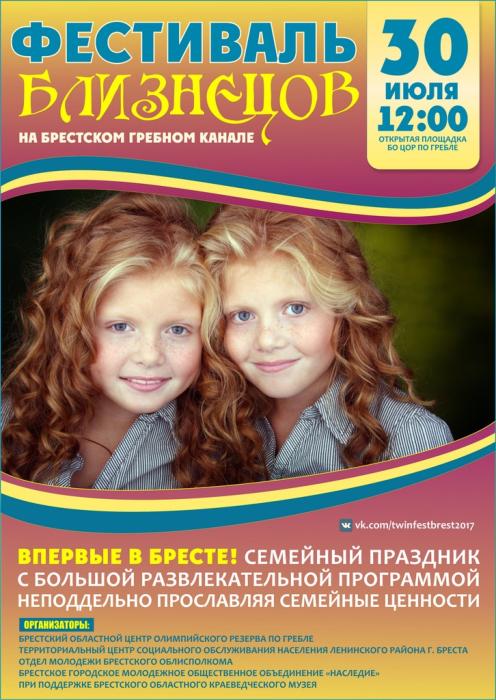Фестиваль близнецов проведут в Бресте 30 июля 2017 года