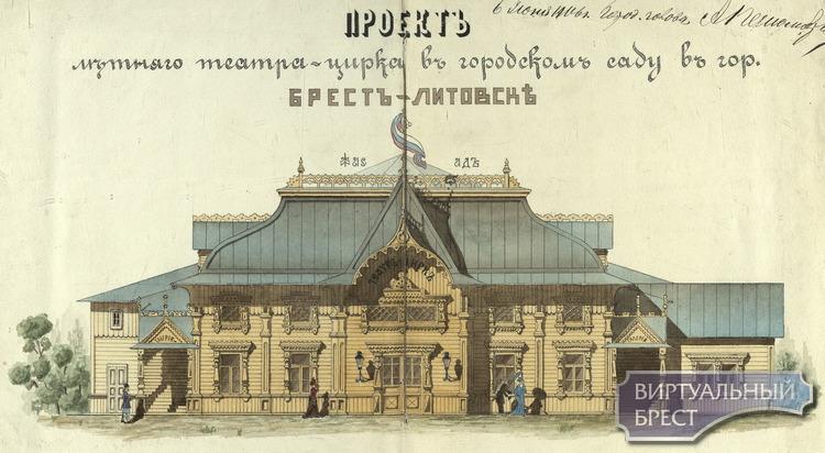 Театральные страсти в Городском Саду Брест – Литовска в 1912 году