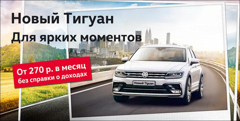 Новый Volkswagen Tiguan: Ваша новая реальность!