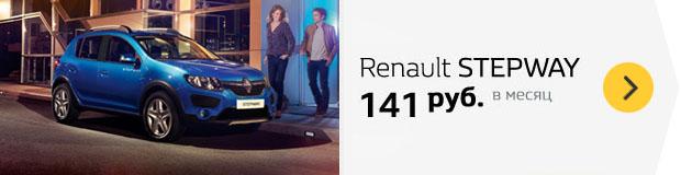 Renault снова улучшает условия покупки в кредит