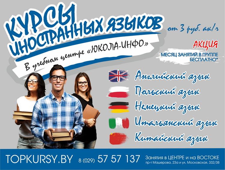 Выучить английский, немецкий, польский или китайский? ЛЕГКО!