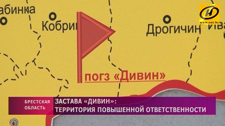 На белорусско-украинской границе появилась новая застава «Дивин»