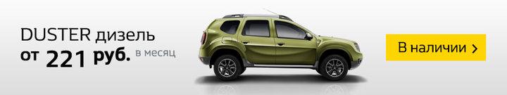 Месяц низких цен продолжается, Renault Duster 4x4 с выгодой 2000 рублей