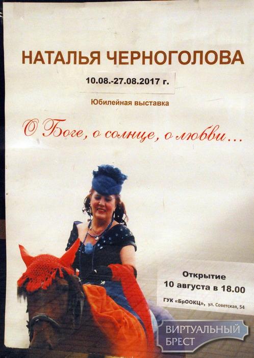 Наталья Черноголова сменила коня на мотоцикл для открытия своей выставки в Бресте