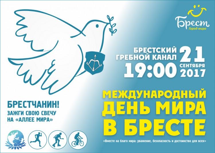 Брестчане в поддержку Дня мира в Бресте проведут акцию
