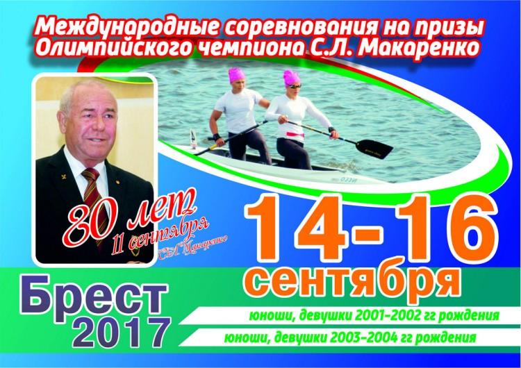 Международные соревнования по гребле на призы С.Л. Макаренко состоятся в Бресте