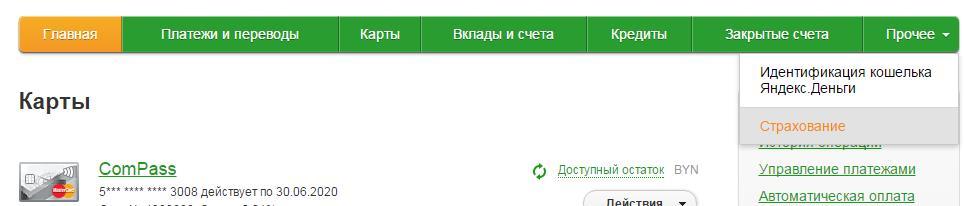 Испытано на себе. Позитивные изменения в интернет-банке БПС-Сбербанка