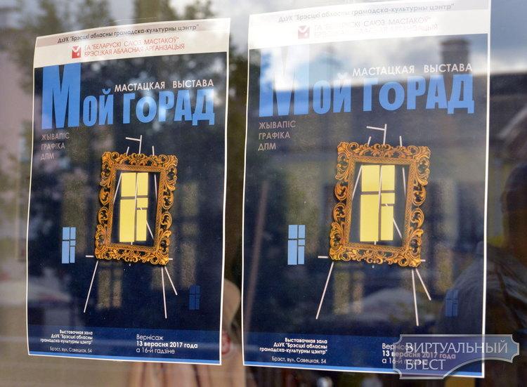 В Бресте на ул. Советской открылась выставка «Мой город»