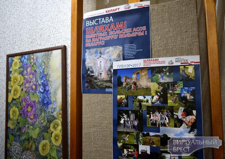 Открылась последняя выставка в «БелАрт», через две недели художественный салон закрывается