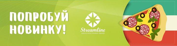 Умное лекарство от осенней хандры предлагают в Streamline