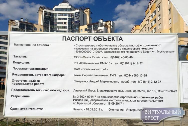 """Объект многофункционального назначения построит """"Санта"""" на Московской в короткие сроки"""
