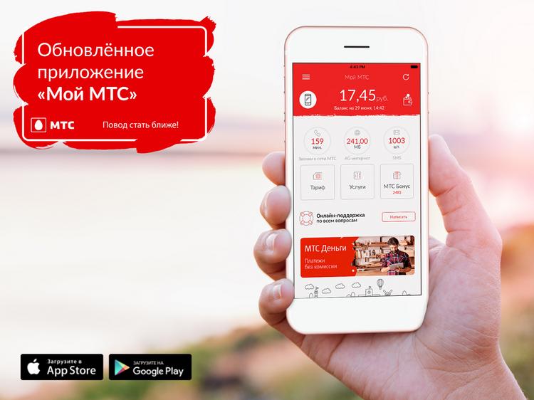 Приложение «Мой МТС»: новая версия для удобства пользователей