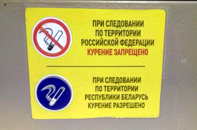 В белорусских поездах курить запрещено, но разрешено