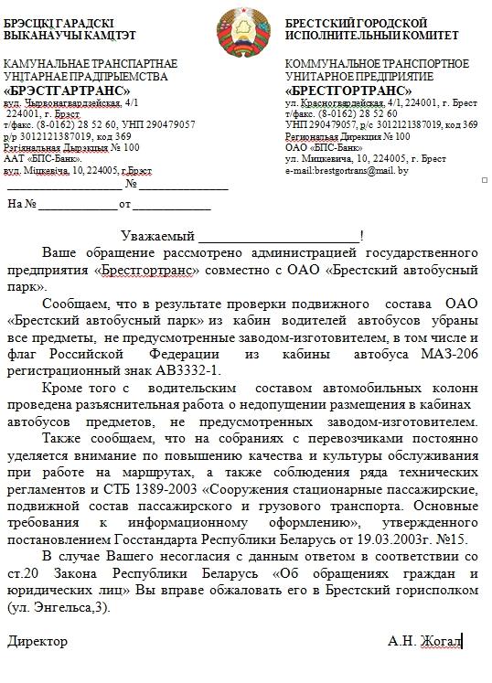 Брестчанин попросил убрать из автобусов флаги РФ, и ему ответили