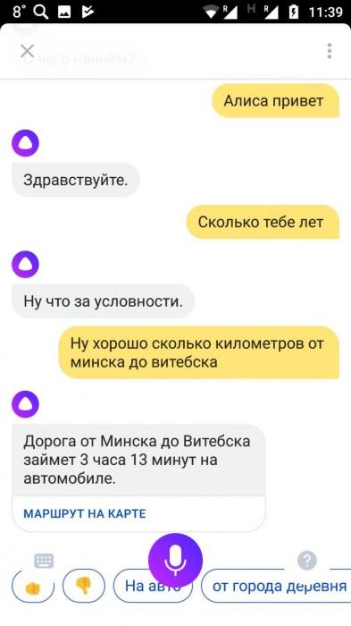Совсем другой разговор: Яндекс представляет голосового помощника