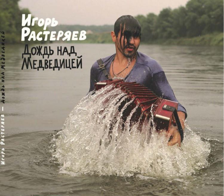 Долгожданная презентация нового альбома Игоря Растеряева!