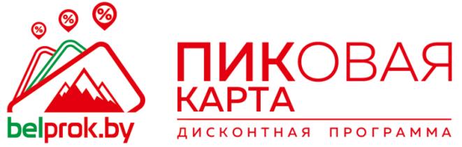 «Пиковая карта» и другие акции и интересные предложения от «Белпрок»