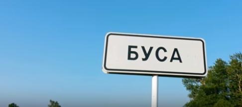 В деревне Бусса Ивановского района вспоминали о трагедии, случившейся 60 лет назад