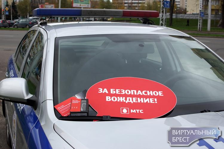 МТС и ГАИ Бреста провели совместную акцию для водителей