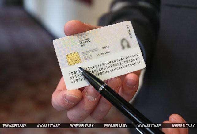 Чип в ID-карте