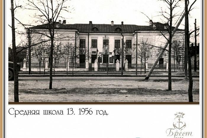 Счастливая «тринадцатка»: брестской СШ №13 исполняется 70 лет