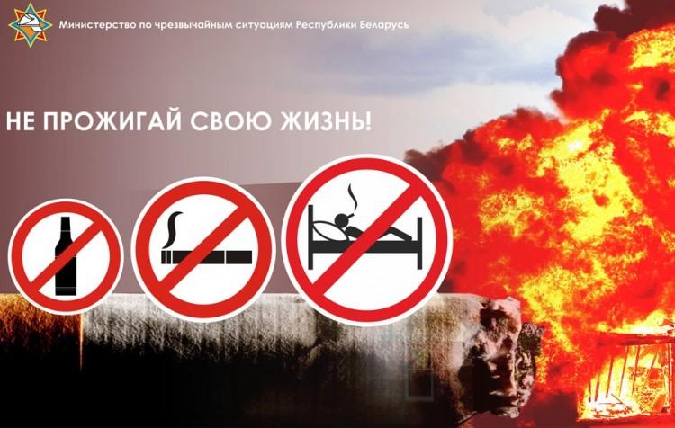 «Не прожигай свою жизнь!» состоится 14 ноября у автовокзала в Бресте