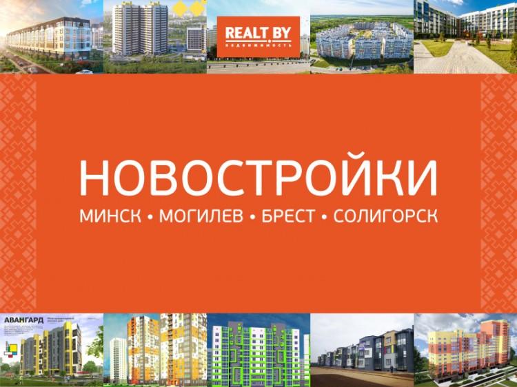 Рассрочка до 5 лет и цены с 960 руб./кв.м от белорусских застройщиков в обзоре Realt.by