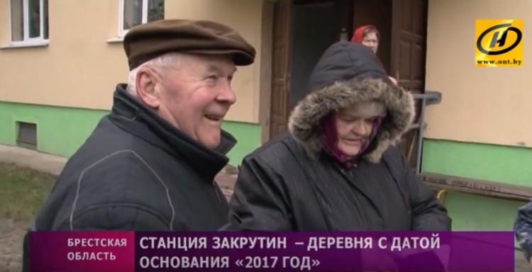 Станция Закрутин – деревня с датой основания «2017 год»