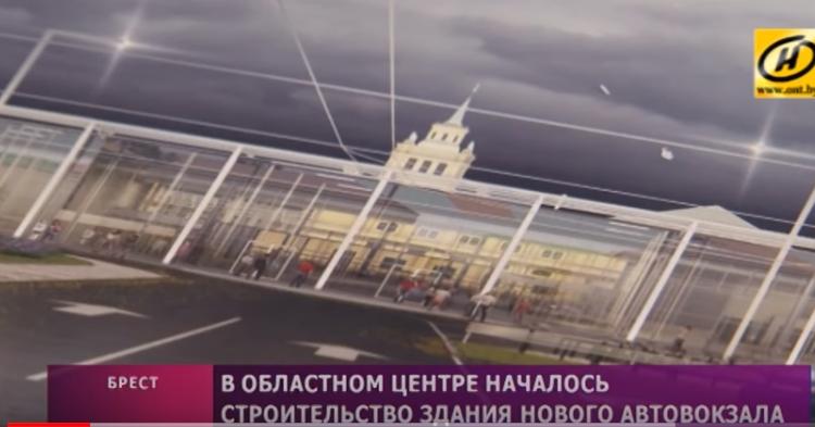Тысячелетний Брест будет встречать гостей на новом автовокзале