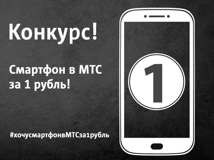 Поучаствуй в конкурсе и получи смартфон за 1 рубль в МТС