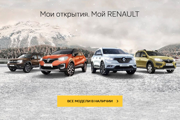 Новый Renault за 16 200 рублей