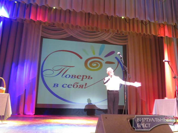 VI областной фестиваль «Поверь в себя!» прошёл в Бресте