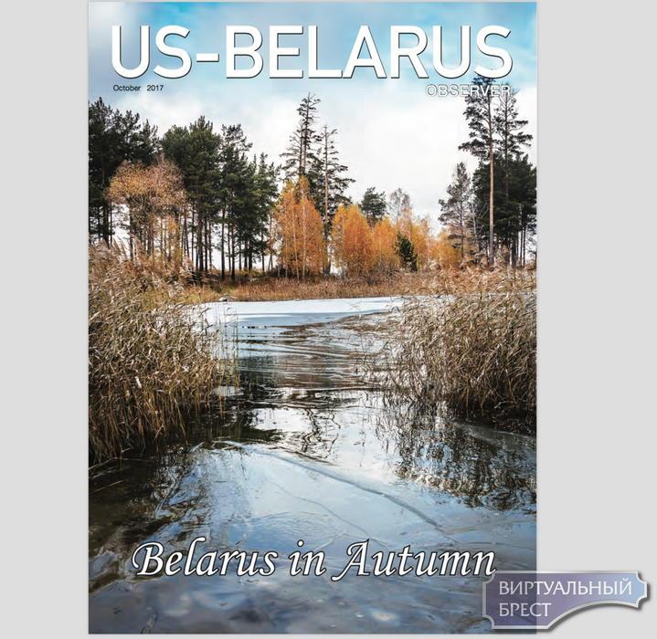 Брестский писатель Александр Волкович дал интервью американскому журналу «US-BELARUS OBSERVER»