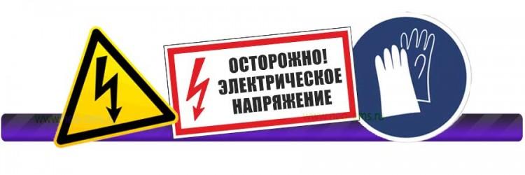 Энергонадзор предупреждает: Соблюдайте правила электробезопасности!