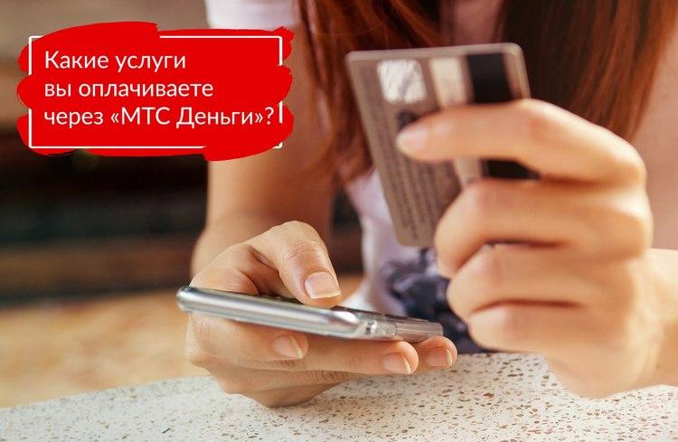 Кошелек в телефоне: разбираемся, что такое МТС Деньги