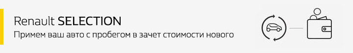 Распродажа в разгаре. Только сейчас скидки на новые Renault - до 3500 рублей!